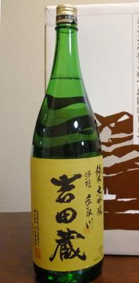 吉田蔵 (2)
