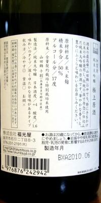 加賀鳶ラベル (2)