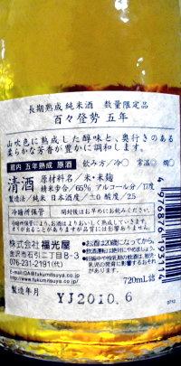 百々登勢ラベル (2)