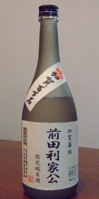 前田利家 (2)