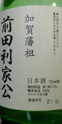 前田利家 ラベル(2)