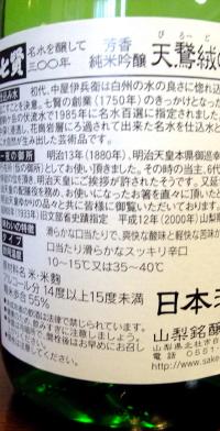 七賢ラベル (2)