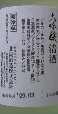御代栄ラベル (2)