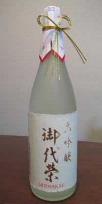 御代栄 (2)