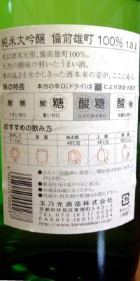 玉乃光ラベル (2)