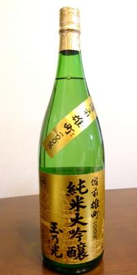 玉乃光 (2)