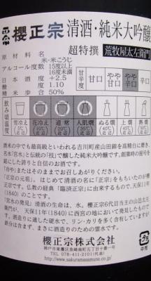 櫻正宗ラベル (2)