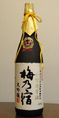 梅乃宿 (2)