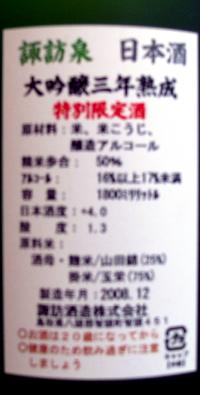 諏訪泉ラベル (2)