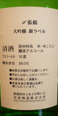 〆張ラベル (2)