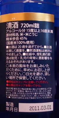 上善ラベル (2)