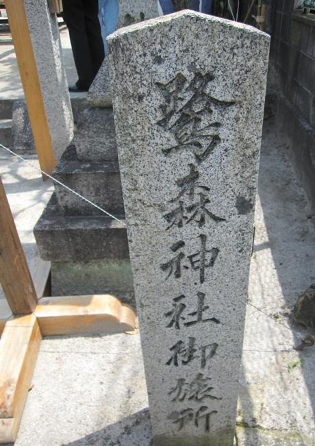 12御旅所石碑