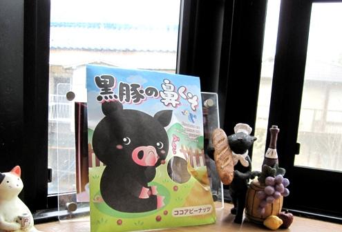6)ブログ出窓黒豚1