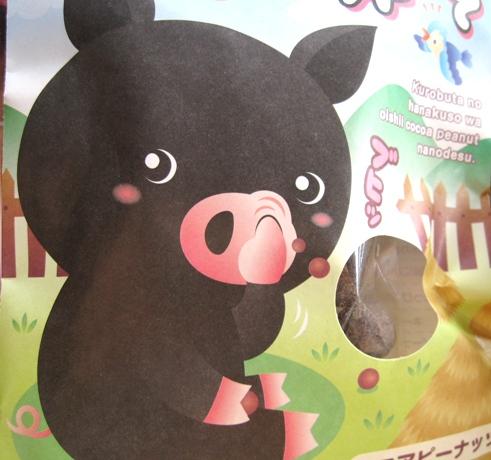 23)黒豚1全画面