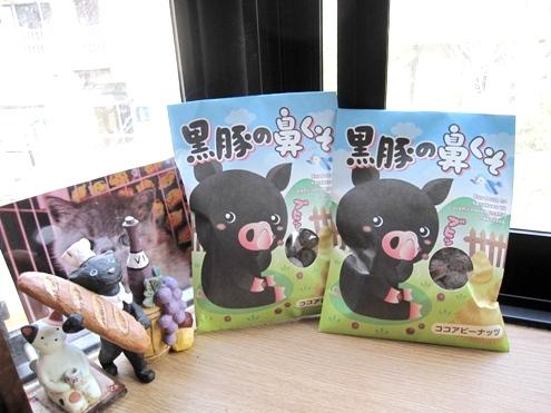 25)黒豚2