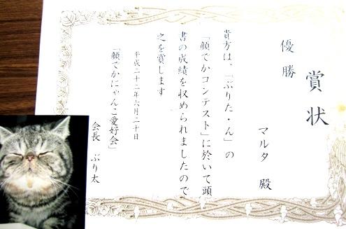 8)賞状だっ!2