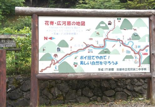 5.5)広河原の地図