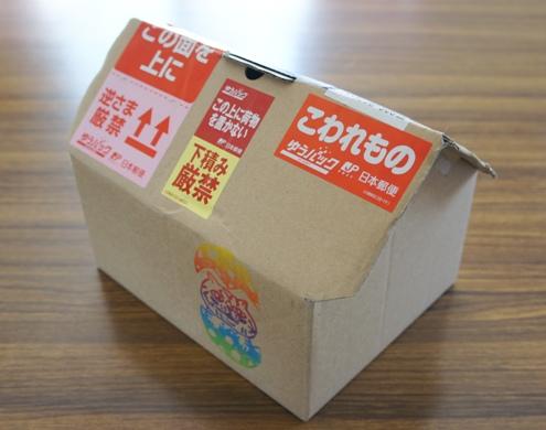 おうちの形の箱