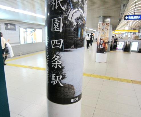 7.5)京阪 祇園四条駅