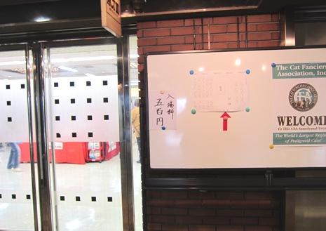 2.5)ショー会場入り口