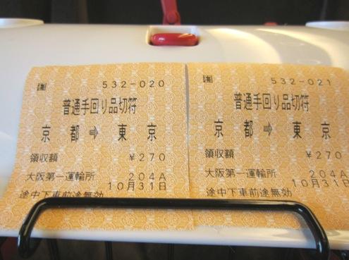 1.5)マルタとぷくのチケット