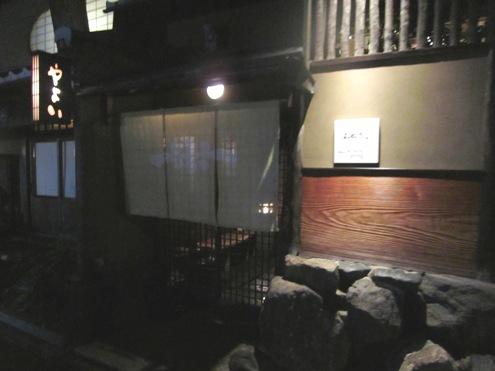 5)祇園よねむら-2