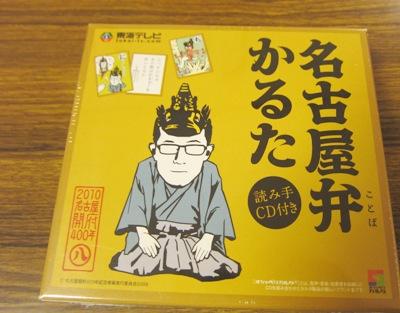 8)名古屋弁かるた(笑)