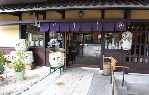 9)松井酒造もちろん小売あり