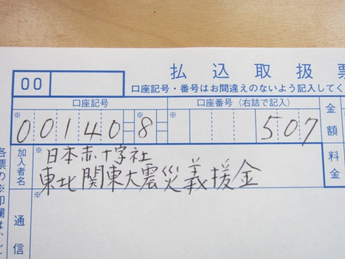 7)日赤義援金