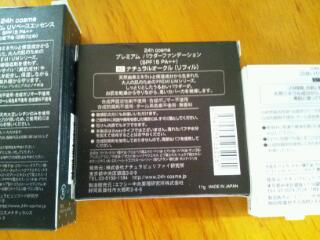20120730_213858.jpg
