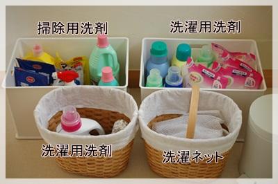 洗面所収納3