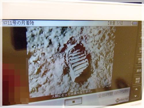 月面の足跡