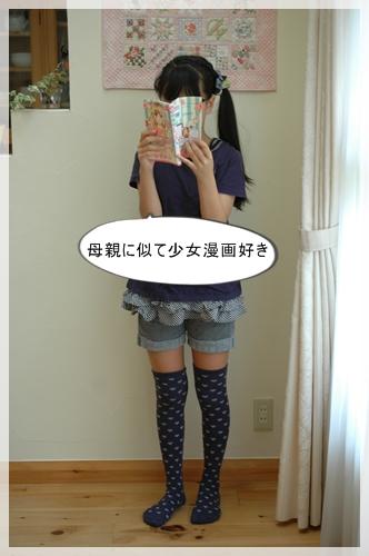 少女漫画を読む娘