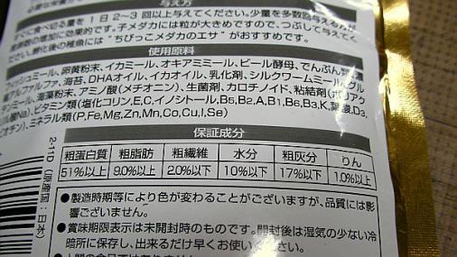 メダカ餌2012-08-13 (1)