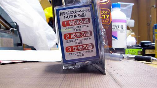 テトラマイクロフィルター2013-02-10 (40)