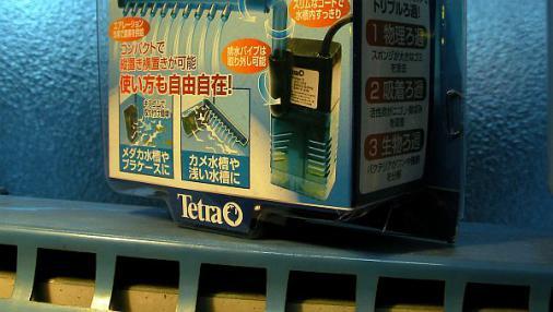 テトラマイクロフィルター2013-02-10 (41)
