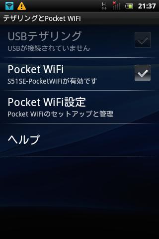 PoketWifi設定