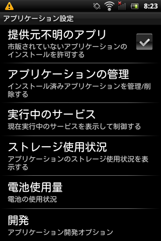 提供元不明のアプリ