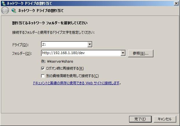 Qaplaの覚書・メモ・備忘録・独言 Raspberry Pi をファイルサーバ化(WebDAV)