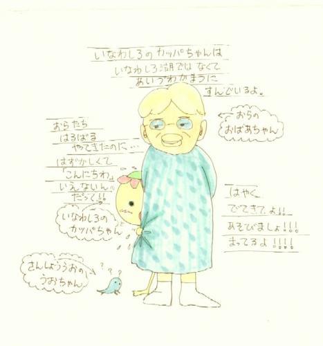おばあちゃん★