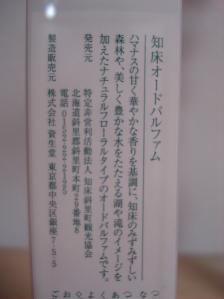 こけもも香水3★ 002