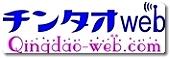 中国・青島の情報ならチンタオweb