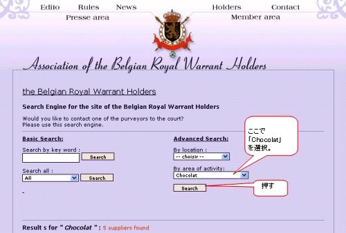 ベルギー王室御用達リスト