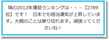 riy_20120103230649.jpg