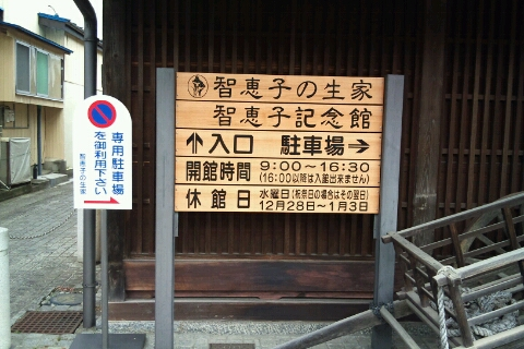 Tohoku-3.jpg