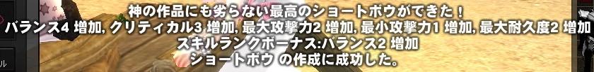 神れべる弓~ショートボウ~