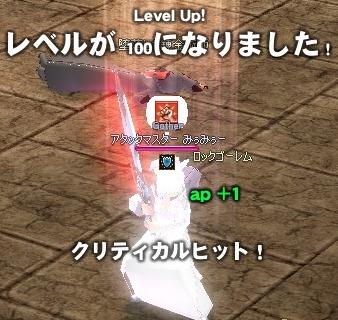 LV100 2回目