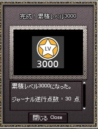 累積3k1