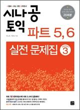 シナゴンTOEIC PART5&6実践問題集シーズン3