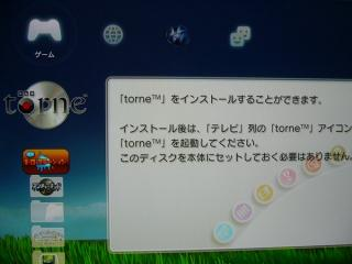 torne_03.jpg